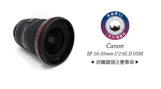 Canon EF 16-35mm f/2.8L II USM – 怎麼收購鏡頭?