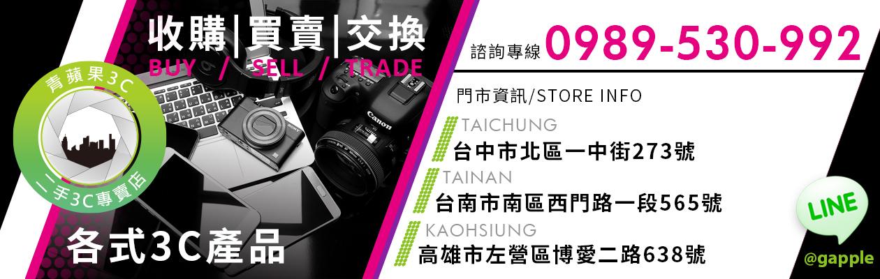 青蘋果3C二手相機買賣,賣相機,二手單眼相機買賣