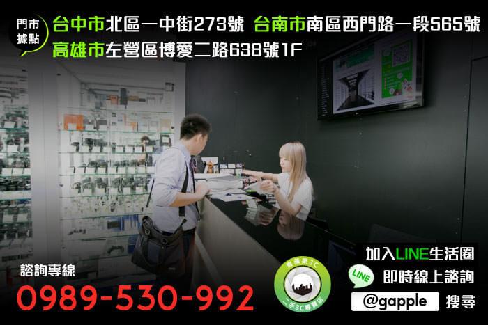 台中二手相機專賣店