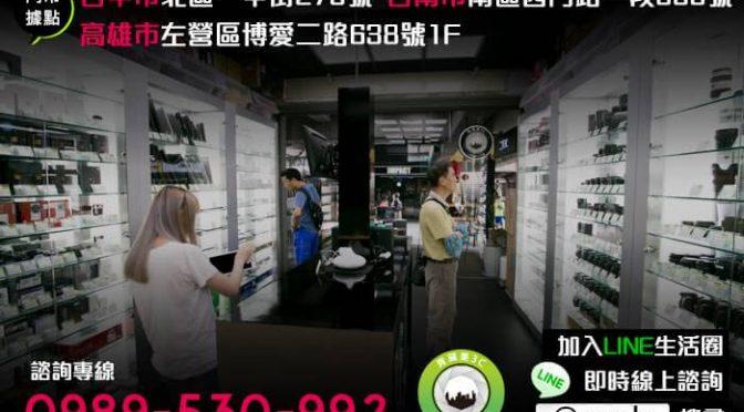 台中收購索尼相機 | 青蘋果二手相機專賣店專業回收相機換現金