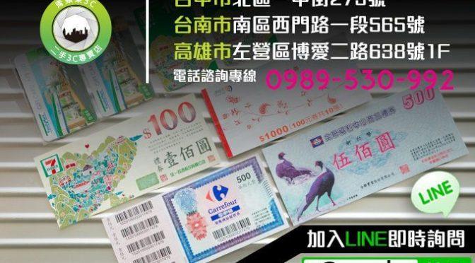 台中收購禮卷 | 家樂福現金禮卷、燦坤提貨卷換現金-青蘋果3c