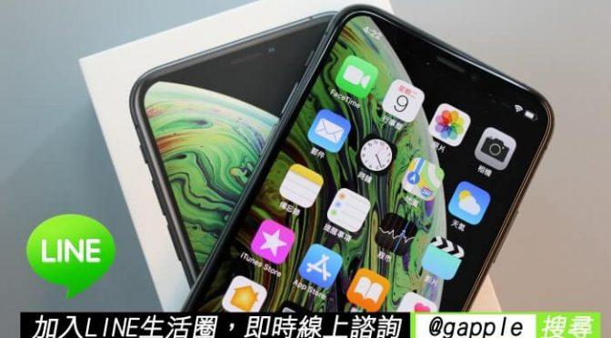 台北iphone xs收購-二手手機買賣、中古手機回收推薦青蘋果3C